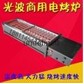 商用红外线石英管光波电烤炉