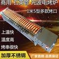 商用大型号石英管不锈钢电烤炉