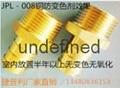 铜防腐抗氧化剂铜保护剂 1