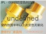 銅防腐抗氧化劑銅保護劑