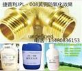 铜防腐抗氧化剂铜保护剂 4