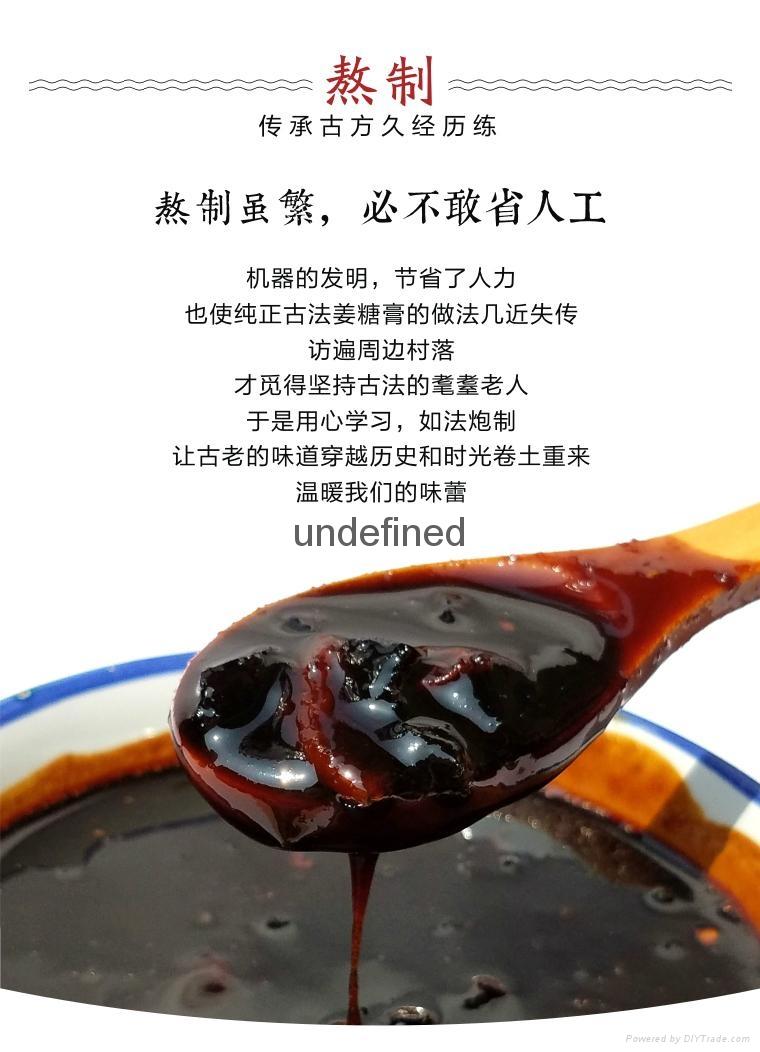 供應德宏堂博姜牌薑糖膏 3