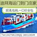 中国到迪拜海运双清门到门专线