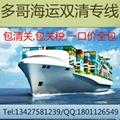 中国到多哥海运双清专线  包税