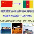 广州至喀麦隆散货海运双清门到门专线 1