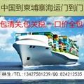 中国到柬埔寨海运门到门专线