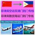 广州到菲律宾海运门到门专线