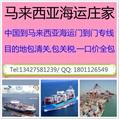 中国到马来西亚海运门到门专线
