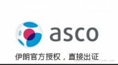 福州艾斯特质量技术服务有限公司(ASCO)