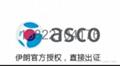 家電出口伊朗VOC/COI/IC証書  1