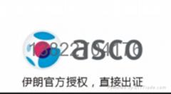 家電出口伊朗VOC/COI/IC証書
