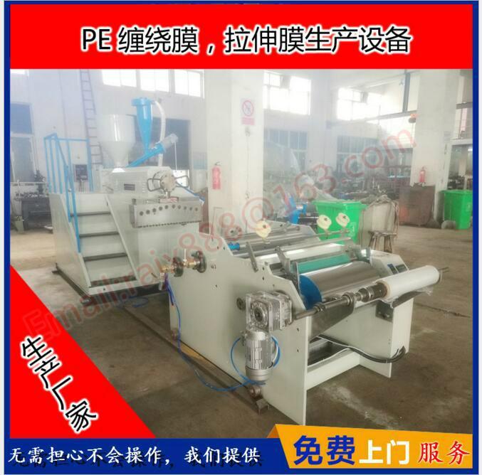 厂家直销缠绕膜生产设备 1