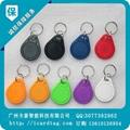 ic鑰匙扣生產廠家 1