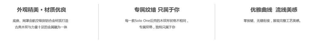 SOLO ONE 創意無線藍牙音箱4.0音響 9