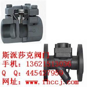斯派莎克热静力式疏水阀 流化床锅炉设备配套阀门 1