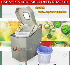 FZHS-15 fruit dewatering machine fruit dehydrator high speed fruit dehydrator