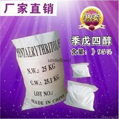供應安徽合肥醇酸樹脂用工業級95季戊四醇