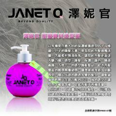 JANET Q Sweet Hair - Grape Seed Entract Styling Lotion