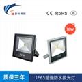 IP65超強防水投光燈-30W