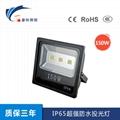 IP65超強防水投光燈-150