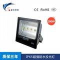 IP65超強防水投光燈-200