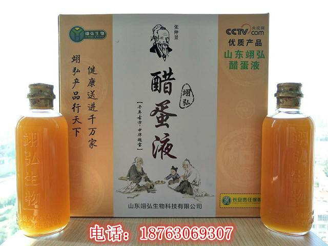 醋蛋液山東濱州翊弘 5