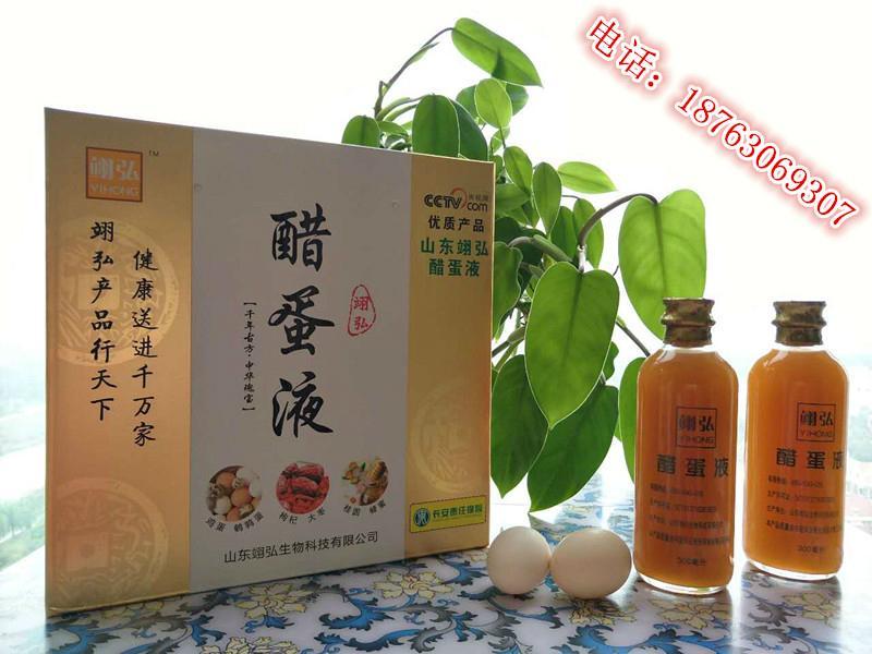 醋蛋液和醋蛋歸元液的銷售模式 1