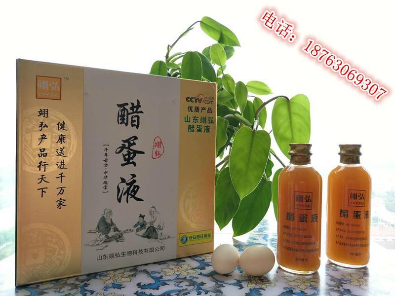 醋蛋液和醋蛋歸元液的銷售模式 2