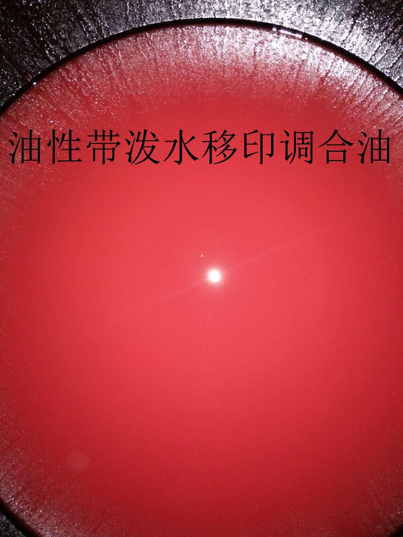 潑水移印調油 1