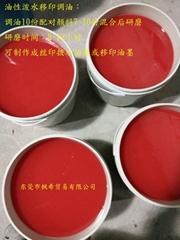 潑水移印隔離油墨 阻釉隔離膏 油性潑水移印調油