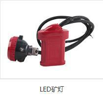陕西供应西安西腾KL5LM(A)型LED甲烷报警矿灯