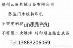 防火門木紋轉印機滕州云庭製造