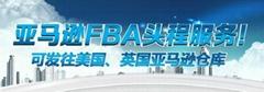 充電器到美國FBA頭程服務