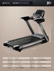 舒華廣州商用跑步機X5