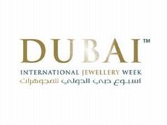 2016年阿联酋迪拜国际珠宝展览会INTERNATIONAL JEWELLERY DUBAI