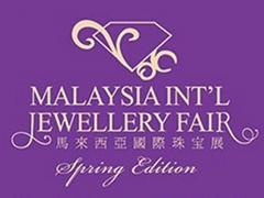 2017年馬來西亞吉隆坡國際珠寶展覽會MIJE SE