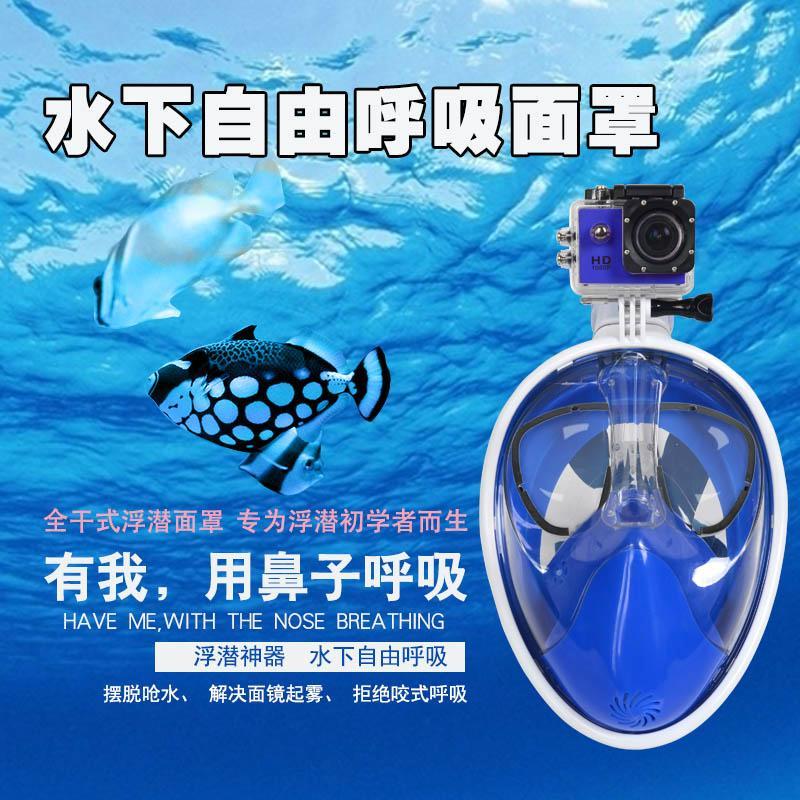 浮潜全面罩 硅胶全干式潜水镜 gopro防雾摄像 浮潜装备 4