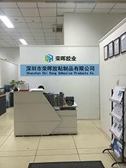 深圳市荣晖胶粘制品有限公司