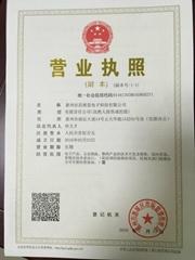 惠州市昌维思电子科技有限公司