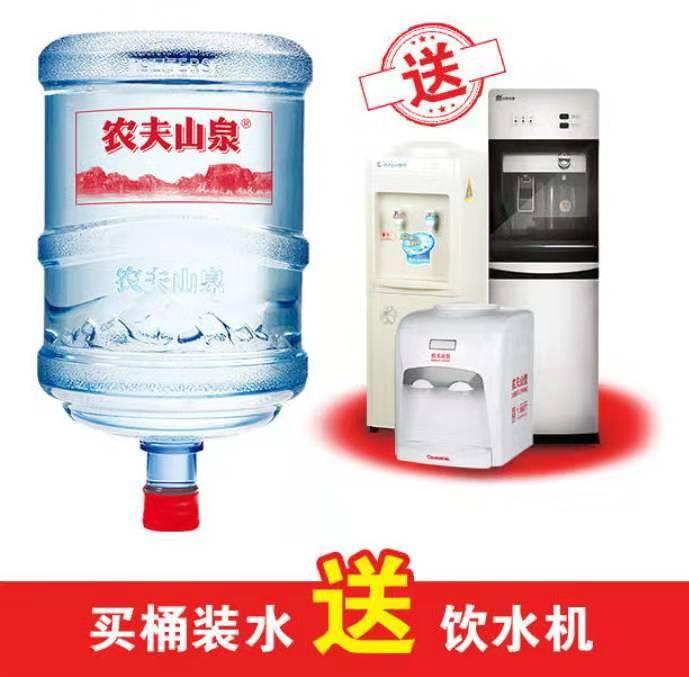 农夫山泉桶装水加送饮水机 1