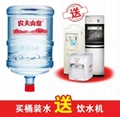 农夫山泉桶装水加送饮水机