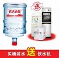 農夫山泉桶裝水加送飲水機