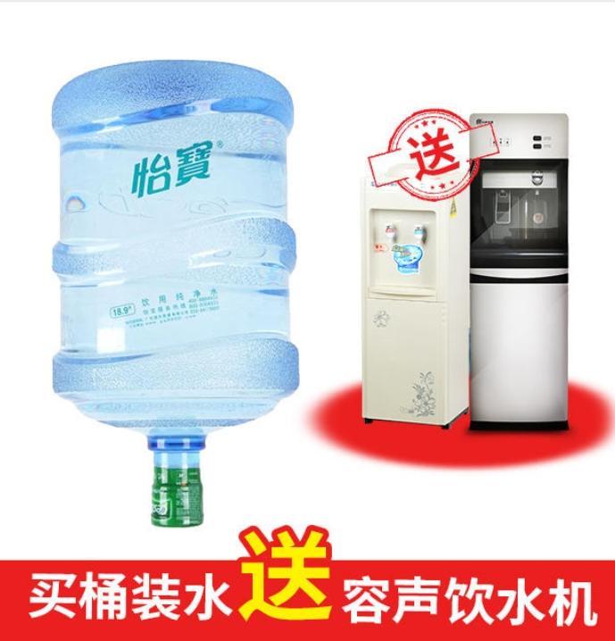 華潤怡寶桶裝水加送飲水機 1