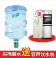 華潤怡寶桶裝水加送飲水機