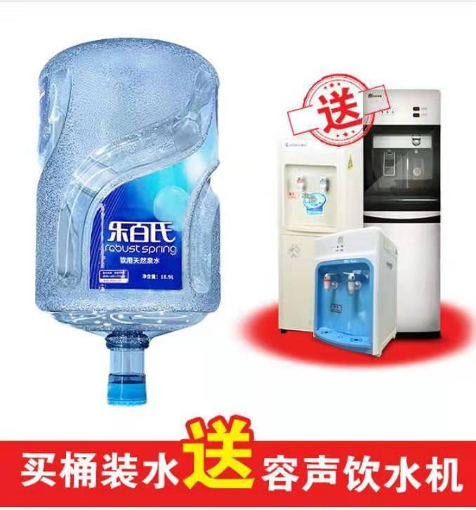 樂百氏桶裝水加送飲水機 1