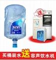 樂百氏桶裝水加送飲水機