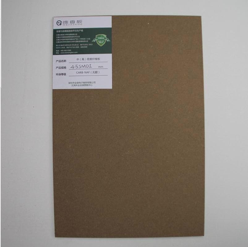家具型4.5mm无甲醛添加中密度砂光板 2