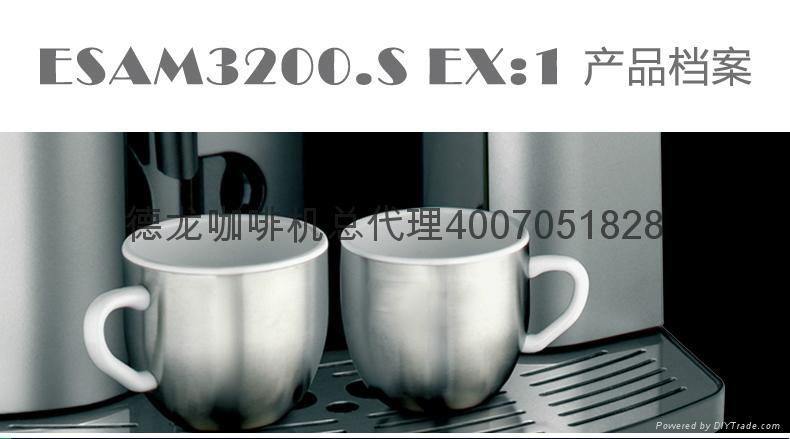 德龙咖啡机ESAM3200总代理 2