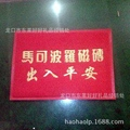厂家批发订制广告PVC地垫  2