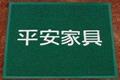 廠家直銷PVC 拉絨門口地墊 4